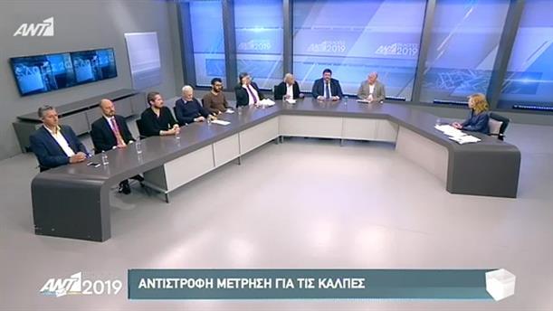 ΕΚΛΟΓΕΣ 2019 – ΕΚΠΟΜΠΗ 5 – 22/05/2019