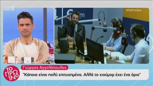 Γιώργος Αγγελόπουλος: Είμαι αυτοδίδακτος ακόμα και στα... κορίτσια!