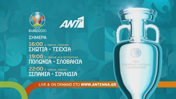 EURO 2020 - Αγώνες Δευτέρα 14/06