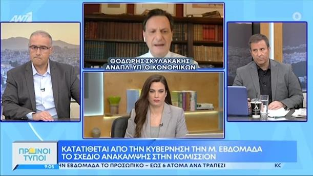 Θεόδωρος Σκυλακάκης - αναπληρωτής υπουργός Οικονομικών - ΠΡΩΙΝΟΙ ΤΥΠΟΙ - 25/04/2021