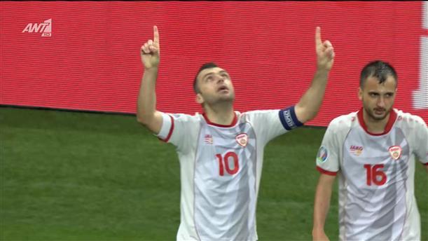 EURO 2020: Αυστρία - Βόρεια Μακεδονία - Highlights