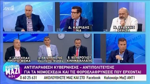Πολιτική επικαιρότητα - ΚΑΛΟΚΑΙΡΙ ΜΑΖΙ - 24/07/2019