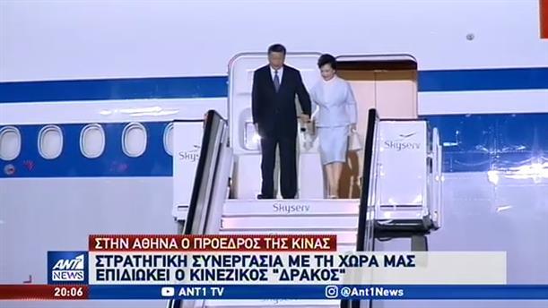 Στην Αθήνα έφθασε ο Πρόεδρος της Κίνας