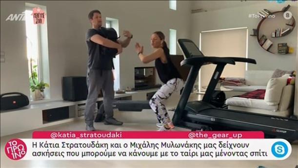 Ασκήσεις στο σπίτι για υγεία και ευεξία