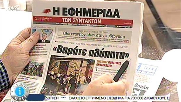 Εφημερίδες (14/11/2014)