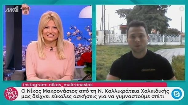 Νίκος Μακρονάσιος - Το Πρωινό - 22/04/2020