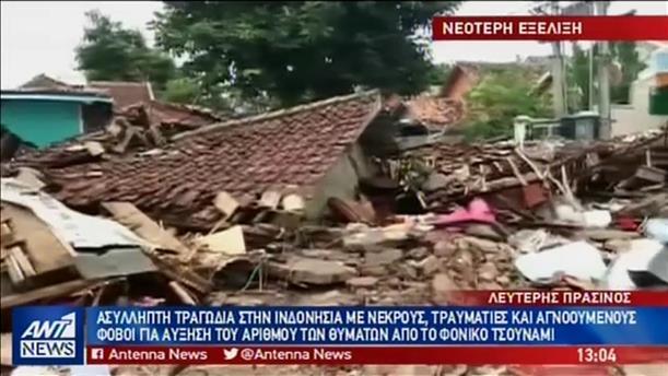 Εκατόμβη νεκρών από τσουνάμι μετά από έκρηξη ηφαιστείου στην Ινδονησία