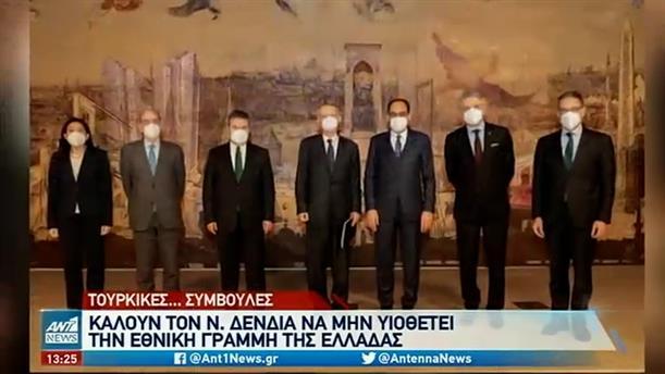 """Προκλητικές """"συμβουλές"""" της Άγκυρας στην Αθήνα"""