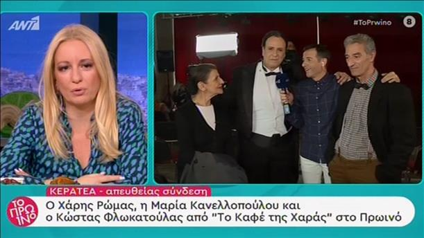 """Χάρης Ρώμας, Μαρία Κανελλοπούλου και Κώστας Φλωκατούλας από το """"Καφέ της Χαράς"""" στο Πρωινό"""