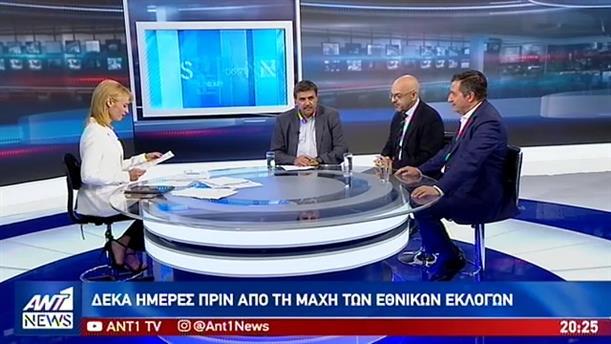 Ξανθός – Παπαδημητρίου – Καμίνης στον ΑΝΤ1 για τις πρόωρες εκλογές