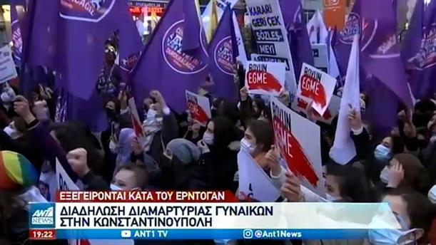 Τουρκία: συνεχίζονται οι αντιδράσεις για τη Συμφωνία της Κωνσταντινούπολης