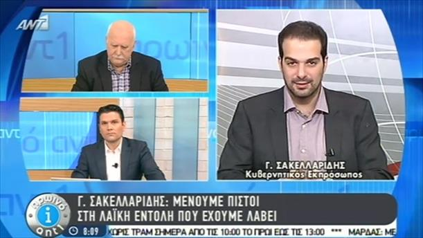 Πρωινό ΑΝΤ1 – Εκπομπή - 18/02/2015