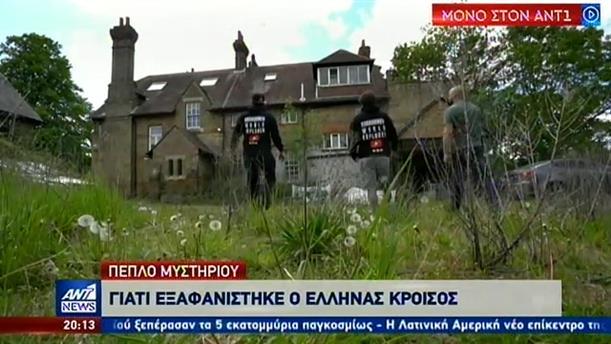 Βρετανία: Περιπλέκεται το μυστήριο με την εξαφάνιση Έλληνα μεγιστάνα