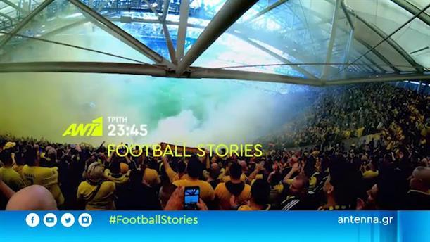Football Stories – Τρίτη 10/12