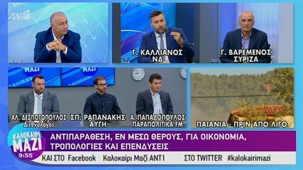 Πολιτική Επικαιρότητα - ΚΑΛΟΚΑΙΡΙ ΜΑΖΙ – 12/08/2019