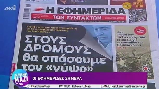 ΕΦΗΜΕΡΙΔΕΣ – ΚΑΛΟΚΑΙΡΙ ΜΑΖΙ - 09/07/2020