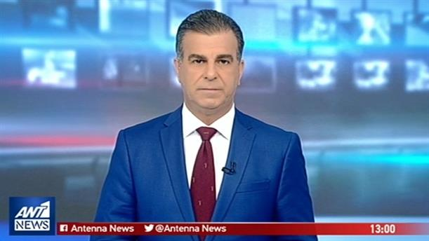 ANT1 NEWS 29-09-2018 ΣΤΙΣ 13:00