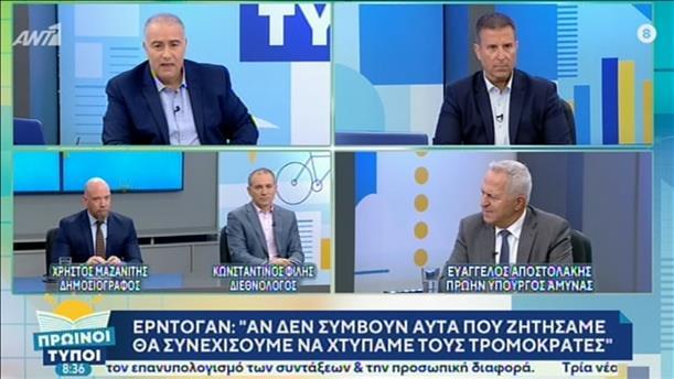 Ο Ευάγγελος Αποστολάκης στην εκπομπή «Πρωινοί Τύποι»