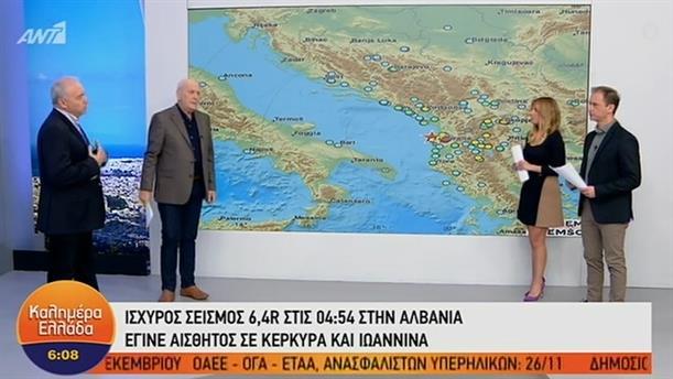 Ισχυρός σεισμός στην Αλβανία – ΚΑΛΗΜΕΡΑ ΕΛΛΑΔΑ – 26/11/2019