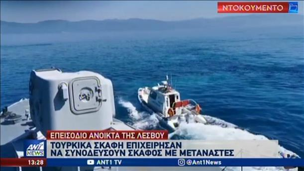 Τουρκική πρόκληση στο Αιγαίο