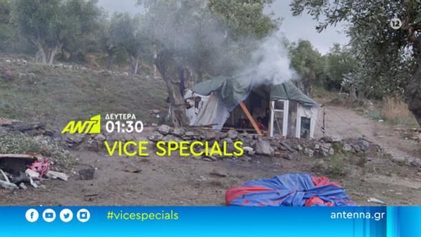Vice Specials - Τα αόρατα παιδιά της Μυτιλήνης