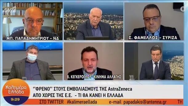 Παπαδημητρίου - Φάμελλος - Κεγκέρογλου στην εκπομπή «Καλημέρα Ελλάδα»