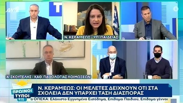 Νίκη Κεραμέως - υπουργός Παιδείας – ΠΡΩΙΝΟΙ ΤΥΠΟΙ - 21/11/2020