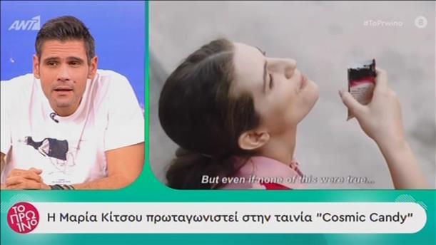 """Η Μαρία Κίτσου πρωταγωνιστεί στην ταινία """"Cosmic Candy"""""""