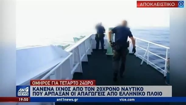 Αποκλειστικό ΑΝΤ1: Βίντεο-ντοκουμέντο από πειρατεία σε ελληνικό τάνκερ