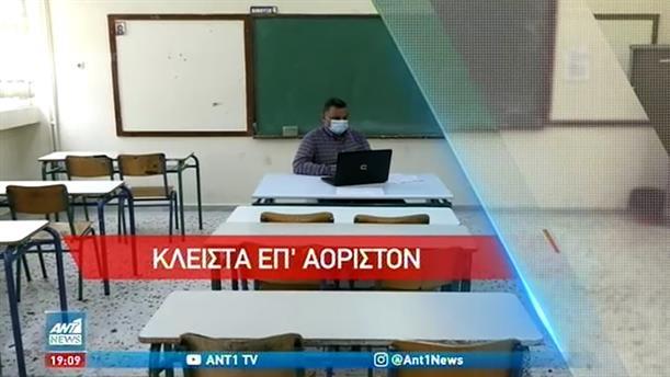 Κορονοϊός: Διχογνωμία για το «άνοιγμα των σχολείων»