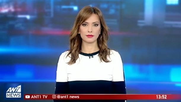 ANT1 NEWS 30-10-2018 ΣΤΙΣ 13:00