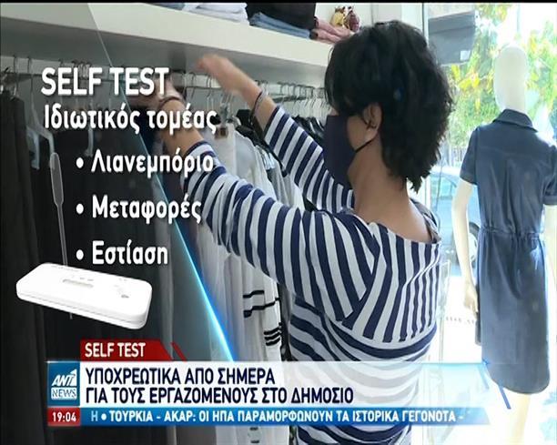 Self Tests: Υποχρεωτικά για τους εργαζόμενους στο Δημόσιο