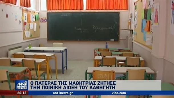 Καταγγελίες για σεξουαλική παρενόχληση μαθητριών Γυμνασίου από καθηγητή