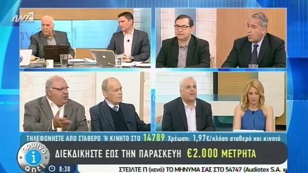 Πρωινό ΑΝΤ1 – Εκπομπή - 27/04/2015