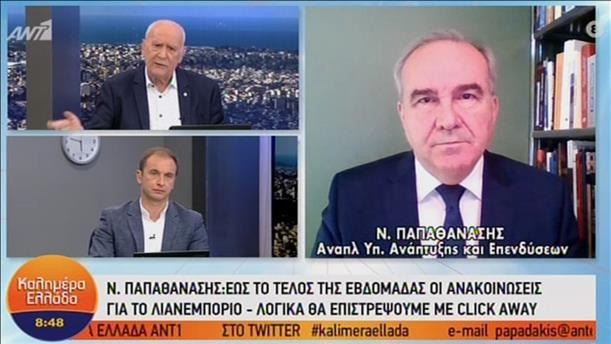 Ο Νίκος Παπαθανάσης στην εκπομπή «Καλημέρα Ελλάδα»