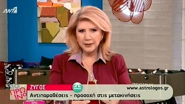 Αστρολογία - 22/01/2014