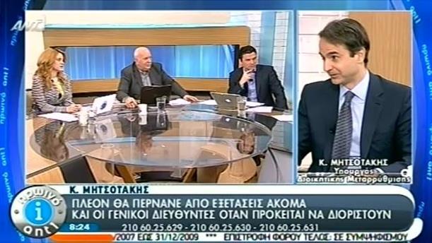 Πρωινό ΑΝΤ1 – Ενημέρωση - 07/02/2014