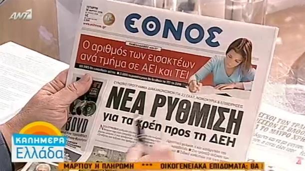 Εφημερίδες (16/03/2016)