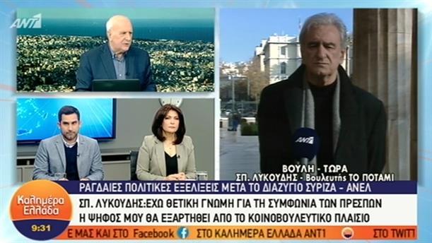 Σπύρος Λυκούδης – ΚΑΛΗΜΕΡΑ ΕΛΛΑΔΑ – 14/01/2019