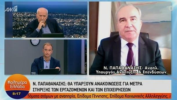 Νίκος Παπαθανάσης – ΚΑΛΗΜΕΡΑ ΕΛΛΑΔΑ – 30/10/2020