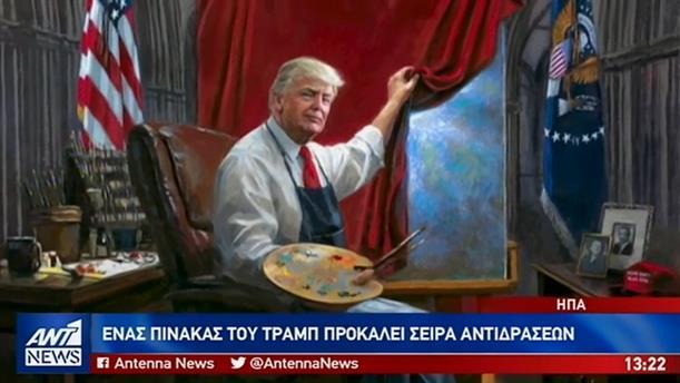 Ειδήσεις με πρωταγωνιστές Τραμπ, Πούτιν και Τζόνσον