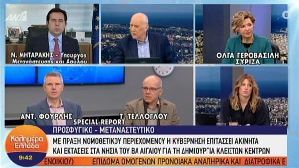 Οι Νότης Μηταράκης και Όλγα Γεροβασίλη στην εκπομπή «Καλημέρα Ελλάδα»