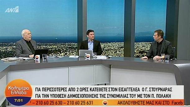 Στον εισαγγελέα ο Γ. Στουρνάρας – ΚΑΛΗΜΕΡΑ ΕΛΛΑΔΑ – 27/02/2019
