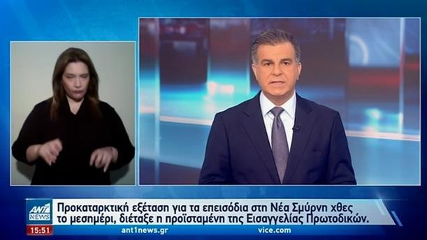 ANT1 NEWS 08-03-2021 ΣΤΗ ΝΟΗΜΑΤΙΚΗ
