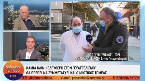 """Ο Γιώργιος Μπουλμπασάκος στην εκπομπή """"Καλημέρα Ελλάδα"""""""