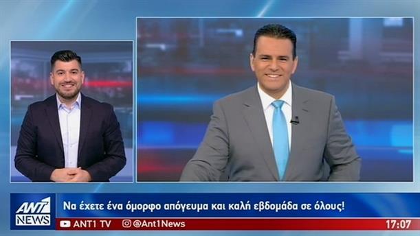 ANT1 NEWS 23-06-2019 ΣΤΗ ΝΟΗΜΑΤΙΚΗ