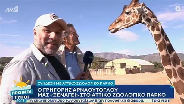 Γρηγόρης Αρναούτογλου – ΠΡΩΙΝΟΙ ΤΥΠΟΙ - 06/10/2019