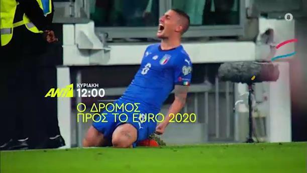 Ο ΔΡΟΜΟΣ ΠΡΟΣ ΤΟ EURO 2020 - Κυριακή 09/02