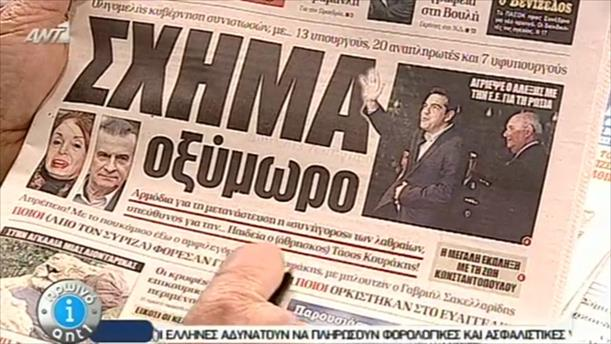Εφημερίδες (28/01/2015)