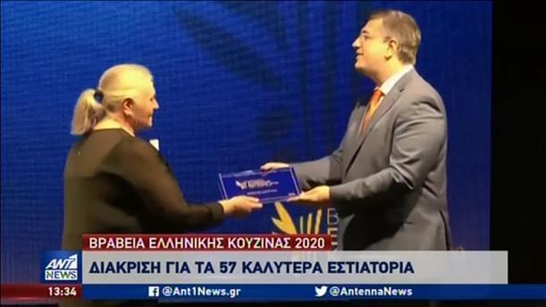 Απονομή Βραβείων «Ελληνική Κουζίνα 2020»